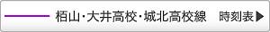 栢山・大井高校・城北高校線