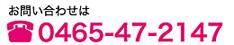 お問い合わせは0465-47-2147
