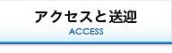 アクセスと送迎