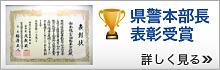 県警本部長表彰受賞