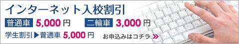 【インターネット割引】普通車 5,000円、二輪車 3,000円     普通車は学生割引5,000円